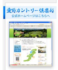 長崎でのゴルフは愛野カントリー倶楽部